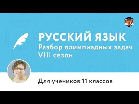 Русский язык | Подготовка к олимпиаде 2018 | Сезон VIII | 11 класс