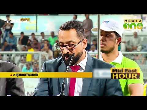 ഖ്വിഫ് ഇന്ത്യന് ഫുട്ബോളിന് ദോഹയില് തുടക്കം | Qatar football | Gulf News