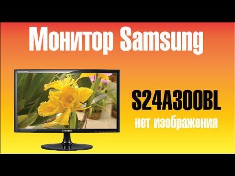 Ремонт жк монитора Samsung  S24A300BL /  Repair The LCD Monitor Samsung