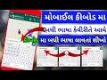how to add gujarati language in mobile keyboard | gujarati keyboard
