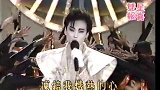 【1988 雙星報喜】楊帆 - 愛的迷惑