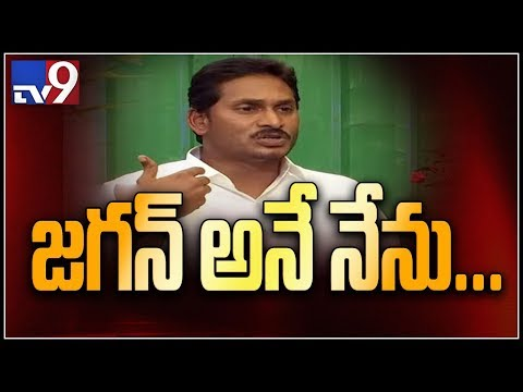 జగన్ అనే నేను... : YS Jagan Exclusive interview With Rajinikanth TV9