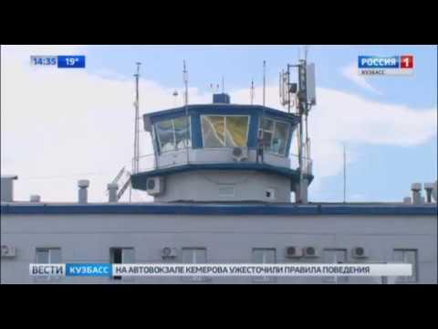 В кемеровском аэропорту новое руководство