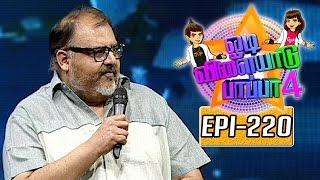 Odi Vilayadu Pappa 4 21-06-2016 – Kalaignar tv Show 21-06-16 Episode 220
