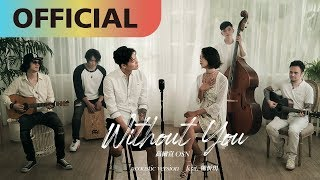 高爾宣 OSN x 陳忻玥 Vicky Chen-【Without You - Acoustic Version】沒了妳|Official MV