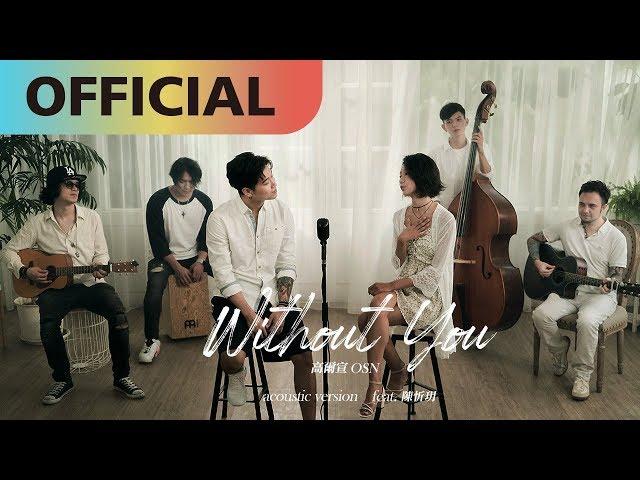 高爾宣 OSN x 陳忻玥 Vicky Chen-【Without You - Acoustic Version】沒了妳|Official MV