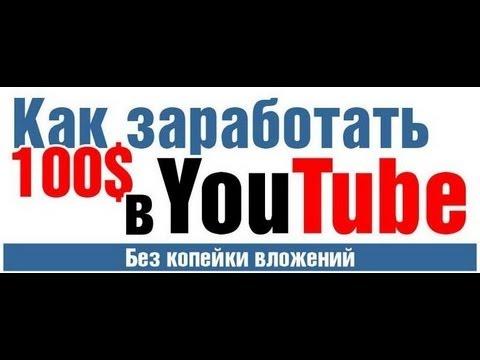 видео: В youtube можно зарабатывать на монетизации чужих видео, без вложений! ШОК! СЕКРЕТНАЯ МЕТОДИКА!