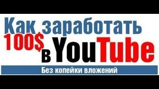 Как можно заработать на своих видео | Заработок на YouTube с нуля часть 3
