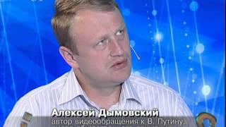 Алексей Дымовский, бывший милиционер, ав...