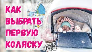 Как выбрать первую коляску для новорожденного? Какие бывают коляски?
