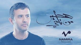 Hamza Namira - Hateer Min Tany | حمزة نمرة - هطير من تاني