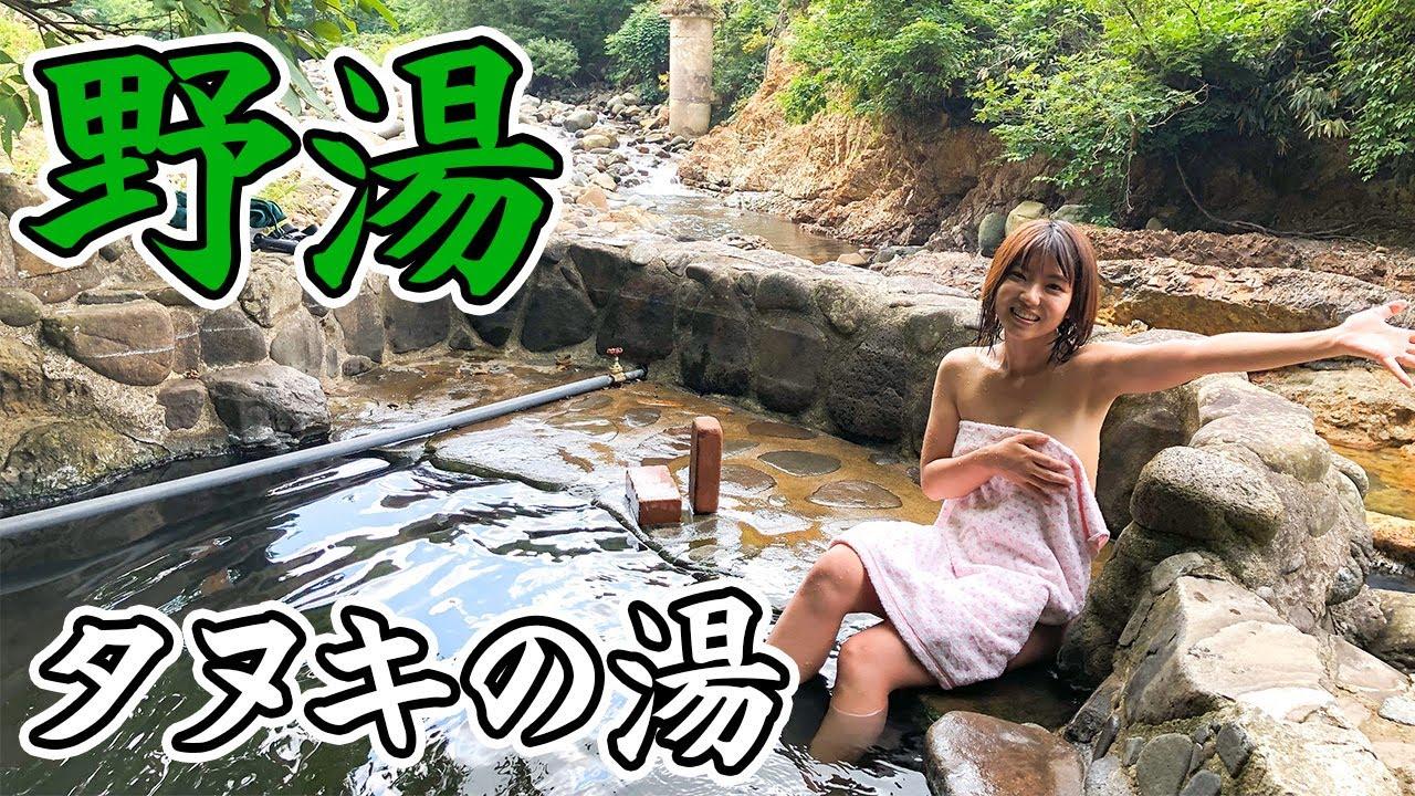 【温泉】秘湯より珍しい混浴野湯で大興奮!【タヌキの湯】Secret onsen Tanukino-yu, Aomori