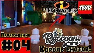 Прохождение LEGO The Incredibles [Часть 4] Дуэль с Енотом!