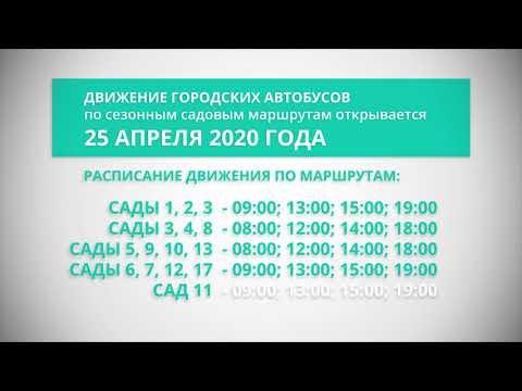 Расписание движения автобусов по садовым маршрутам