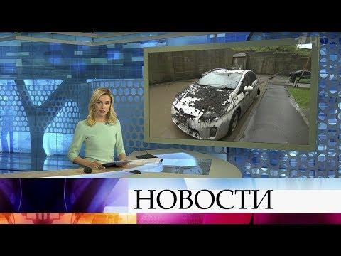 Выпуск новостей в 12:00 от 27.08.2019