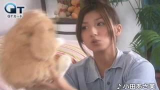ケータイ課金代行カード「QTカード」のCM。小田あさ美さんの新曲『H...