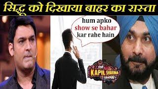 Sony Suspended Navjot Singh Sidhu From Kapil's Show | SIDHU REPLACED | Kapil sharma Show