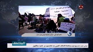 جرحى حرب عدن يهددون بمقاضاة التحالف العربي بعد تقاعسهم عن تنفيذ مطالبهم