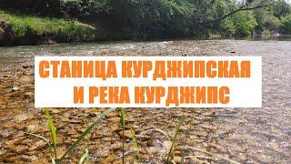 Станица Курджипская и река Курджипс.