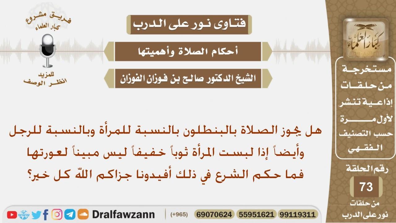 هل يجوز الصلاة بالبنطلون بالنسبة للمرأة وبالنسبة للرجل الشيخ صالح بن فوزان الفوزان Youtube