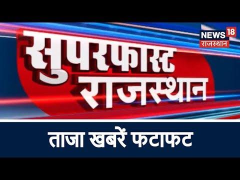 सुबह की लेटेस्ट खबरें सुपरफास्ट अंदाज में | SUPERFAST RAJASTHAN | 24 July