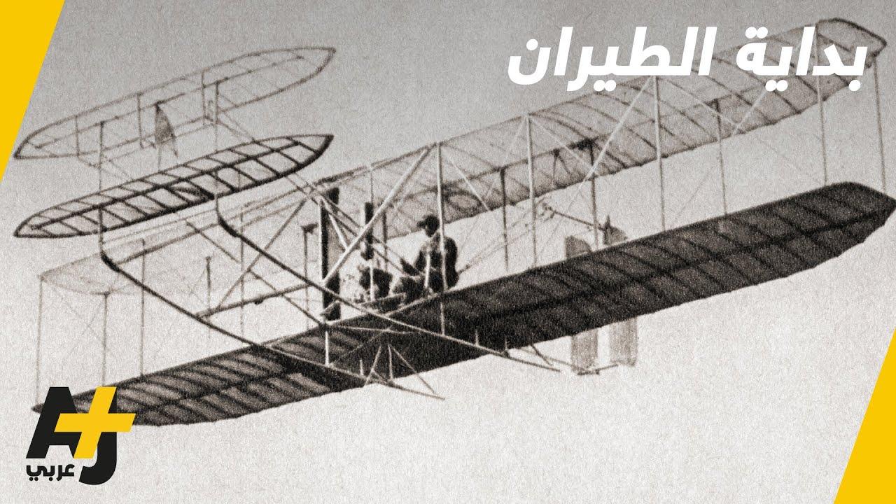 في ذكرى نجاح أول محاولة طيران للأخوين رايت
