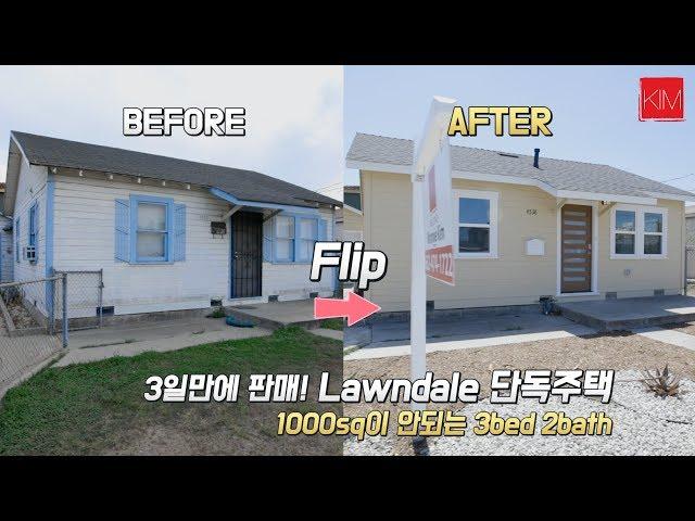 [김원석 부동산] 미국 Lawndale 단독주택 리모델링/플리핑 전 후