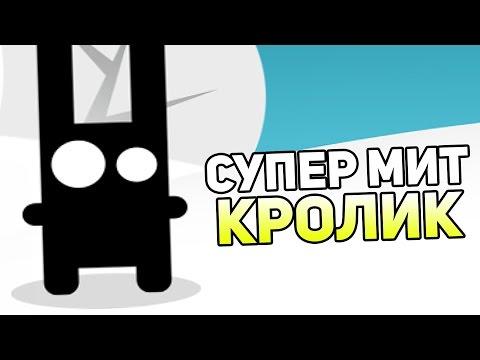 Run Rabbit Run Gameplay — СОТНЯ СМЕРТЕЙ!