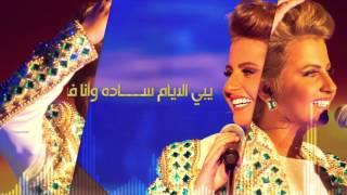 شمه حمدان - حبيبي مو رومانسي (حصرياً) | 2015