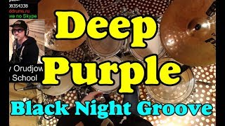 Барабаны | Deep Purple - Black Night Groove | Skype Уроки игры на барабанах
