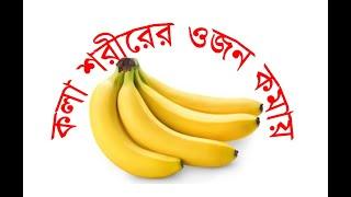 কলা শরীরের ওজন কমায় ( Banana Decrease weight ) Kola shorirer ojon komai.
