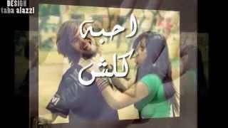 وليد الشامي احبه كلش Waleed Al Shami ... Ahebah Kolsh - Lyrics HD