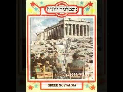 Greek Music - OLA  KALA (Everything's fine)