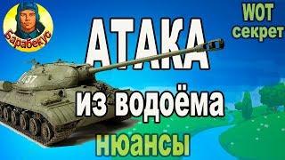 ВОДА в ПАТЧЕ 1.0: стрельба, манёвры, танкование в WORLD of TANKS | Пробуем ИС-3 ИС 3 wot IS-3