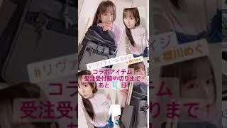 https://livertineage.jp/SHOP/212106/220309/list.html.
