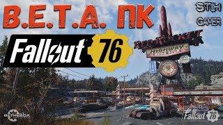 Fallout 76 B.E.T.A. ПК Исследуем ☢ Строим ➤ Крафтим ☠ Сражаемся