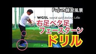 WGSL 練習風景Fujun編vol.53 右足ベタ足フェースターンドリル【Fujun】WGSLスイングコンサルレッスンgolfゴルフ thumbnail