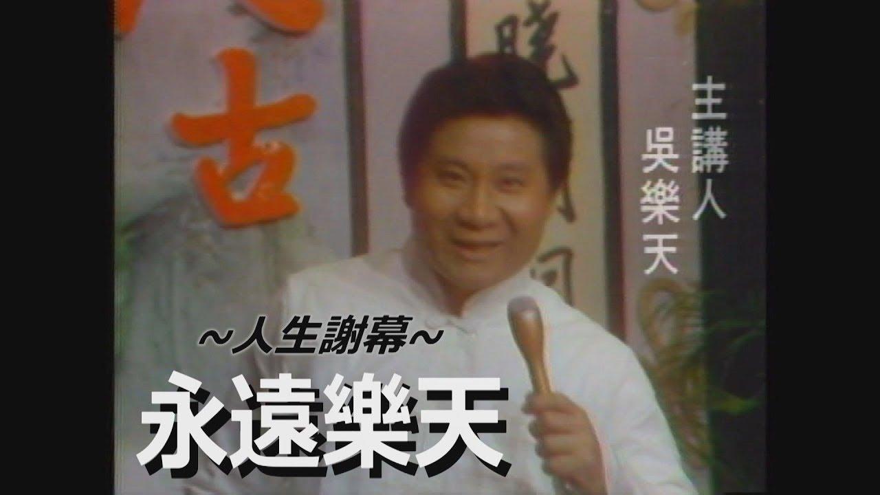講古藝術大師人生謝幕-吳樂天 - YouTube