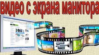 Запись видео с экрана! Урок #2(Как сделать запись видео с экрана вашего компьютера, при помощи программки uvscreencamera! Краткий обзор программ..., 2014-03-22T02:23:36.000Z)