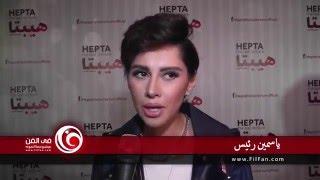 """ياسمين رئيس لـ """"في الفن"""": لا أحد وصل لمرحلة """"الهيبتا"""" في الحب"""