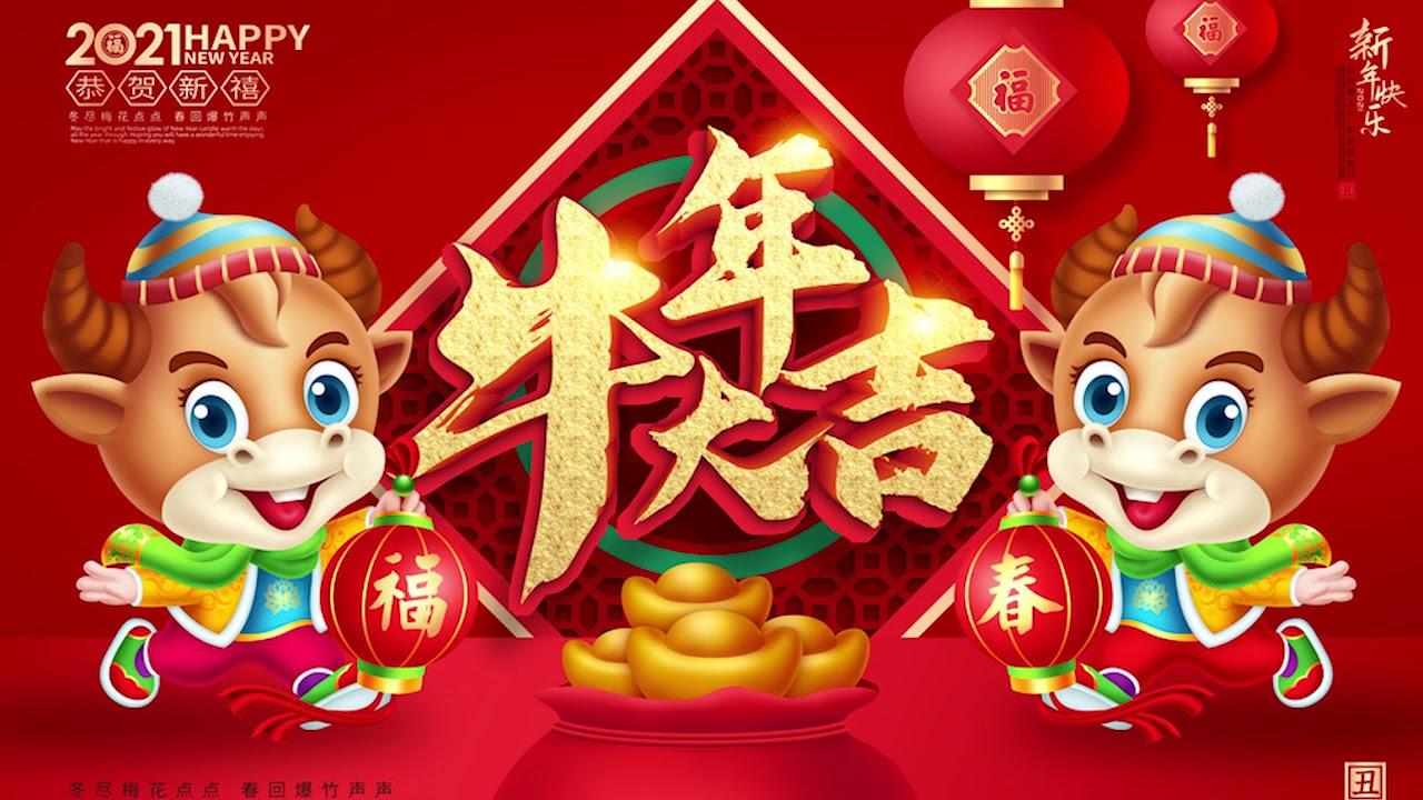 辛丑牛年2021西方寺寬運大和尚新春祝福