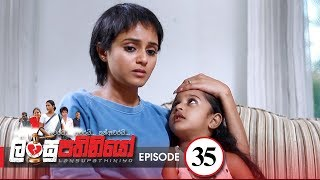 Lansupathiniyo | Episode 35 - (2020-01-13) | ITN Thumbnail