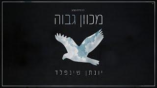 מכוון גבוה I יונתן שינפלד 🕊 Mechaven Gavoah I Yonatan Shainfeld