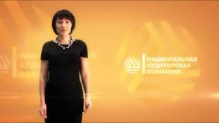 видео аудиторская компания услуги аудиторской компании