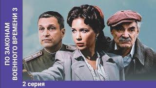 По Законам Военного Времени 3. 2 Серия. Военно-историческая драма. StarMedia