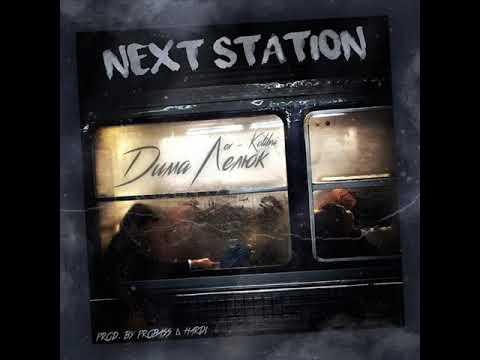 Дима Лелюк (ex.Kolibri) - Next Station (2020) ЕР