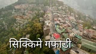 सिक्किमे गफाडी || Jokes from Sikkim
