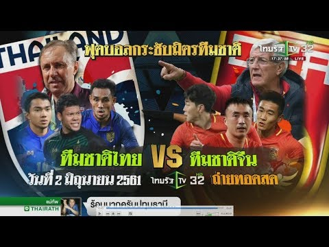 ส.บอล ยืนยัน ไทยอุ่นจีน 2มิ.ย. | 20-04-61 | เรื่องรอบขอบสนาม