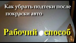 Как убрать подтеки после покраски авто Рабочий способ