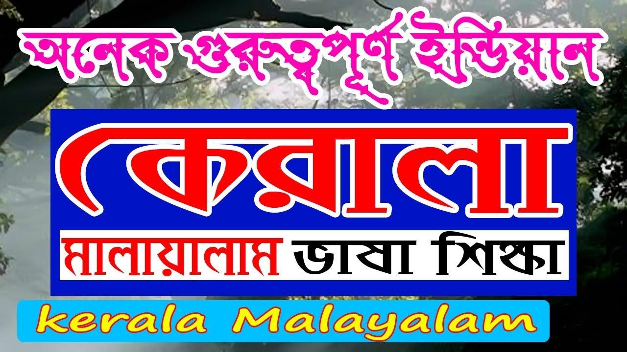 Kerala Malayalam Language with Bangla English by Sayed Nuruzzaman